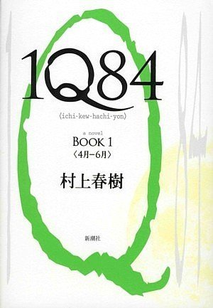 1Q84bookcover.jpg