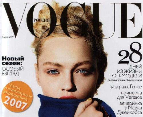 саша пивоварова sasha pivovarova vogue august 2007 cover