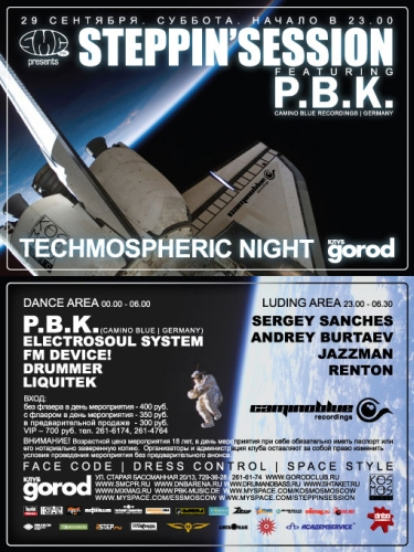 PBK (Camino Blue Recordings, Germany) на вечеринке STEPPIN'SESSION: TECHMOSPHERIC NIGHT