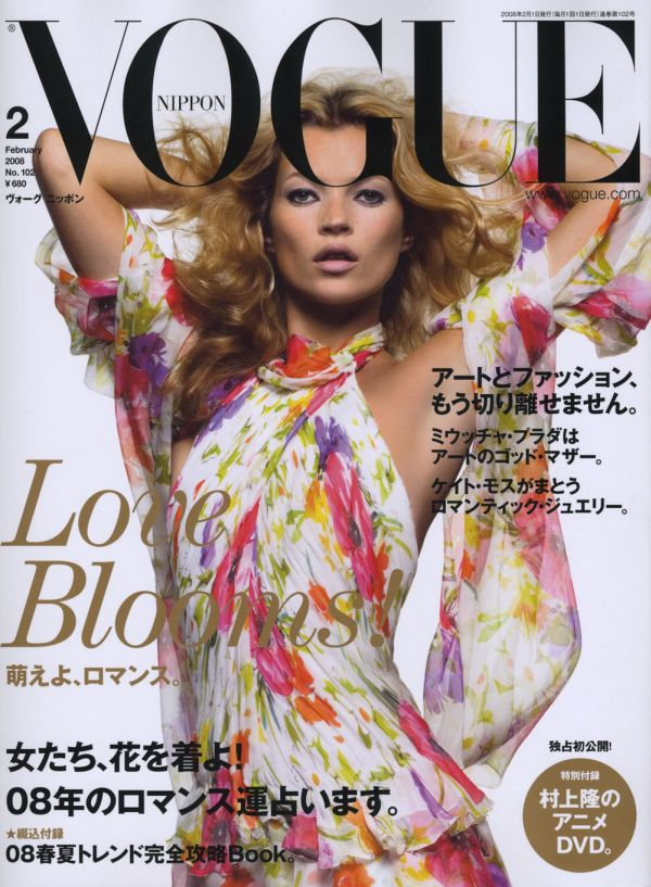 kate moss love blooms vogue nippon cover february 2008
