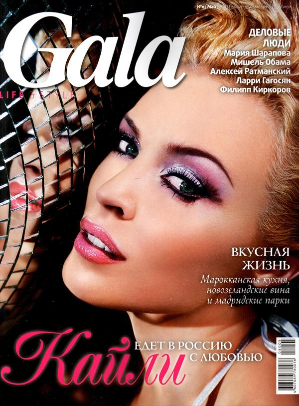 kylie minogue on the cover of gala magazine russia may 2008