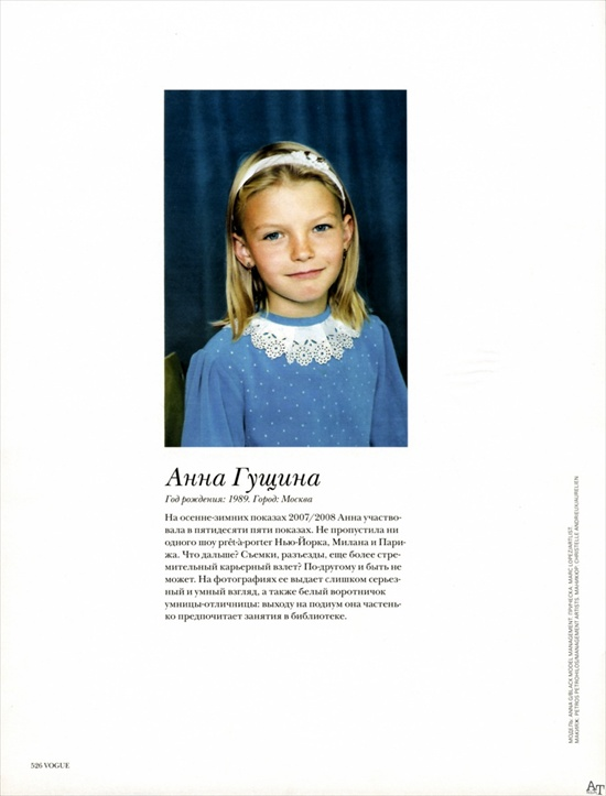 vogue_russia_10years_anna_gushina02.jpg