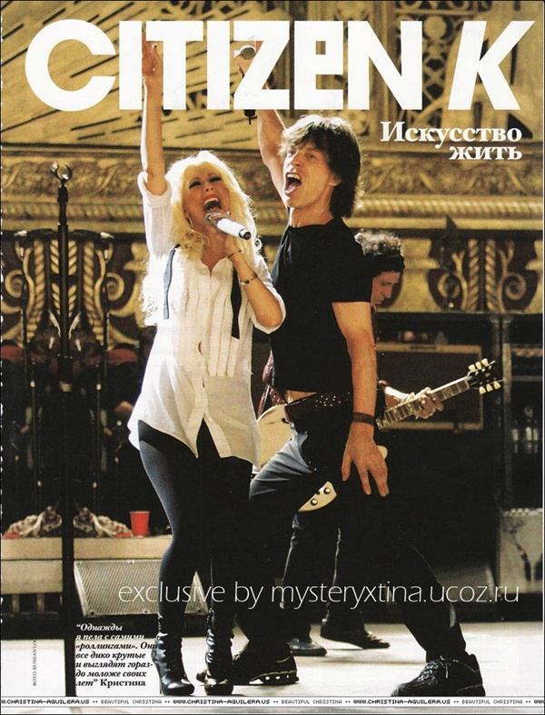christina_aguilera_citizenk_russia_fall2008_with_mick_jagger.jpg