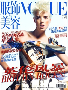 Vogue China with Agyness Deyn