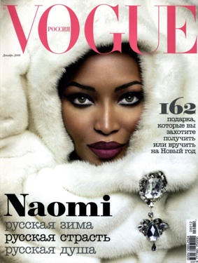 Naomi Campbell Vogue Russia December cover