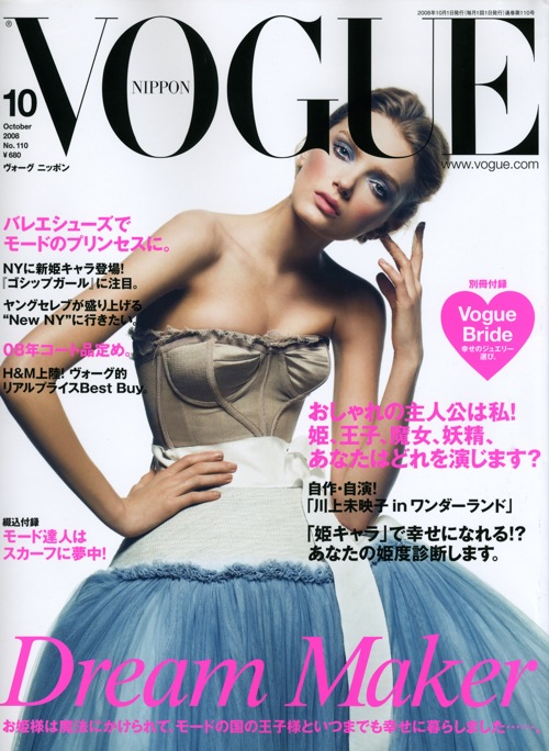 vogue_nippon_october_2008_lily_donaldson.jpg
