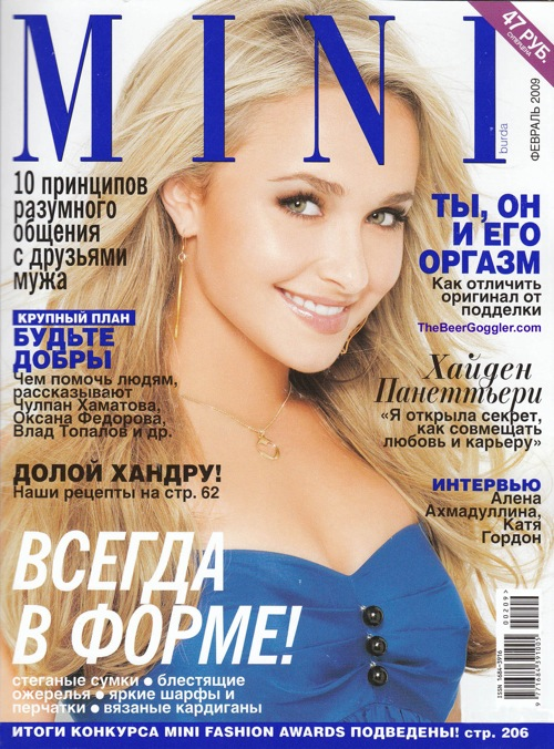 hayden_panettiere_mini_magazine_russia_feb2009_01.jpg