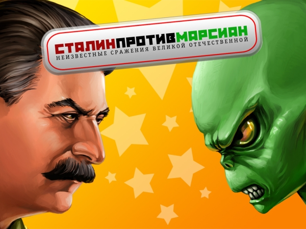 Сталин против Марсиан (Stalin vs Martians)