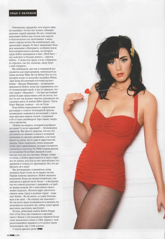 katy_perry_fhm_russia_february2009_05.jpg