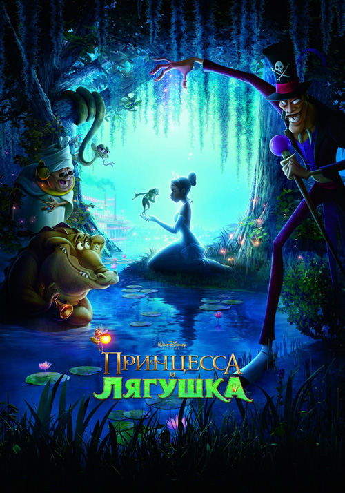 kinopoisk_ru-Princess-and-the-Frog_2C-The-1072610.jpg