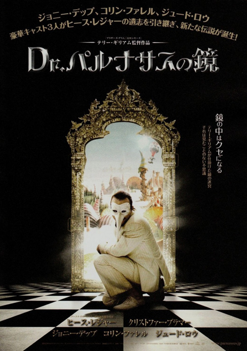 Imaginarium of Doctor Parnassus