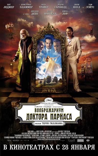 kinopoisk_ru-Imaginarium-of-Doctor-Parnassus_2C-The-1115974.jpg