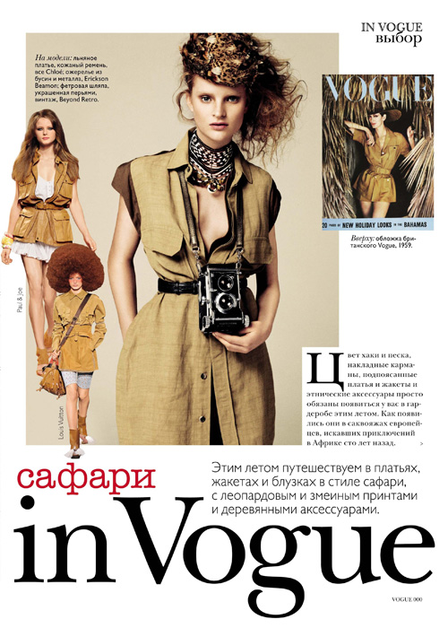 САФАРИ IN VOGUE.jpg