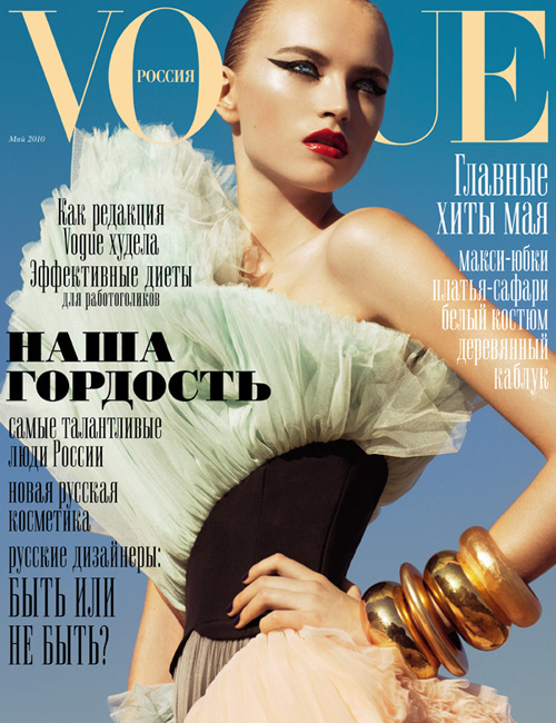 Vogue_May_Cover.jpg