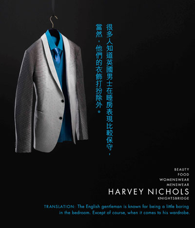 Harvey Nichols Menswear (Chinese Execution)400x468.jpg