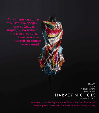 Harvey Nichols Womenwear (Russian Execution)400x456.jpg