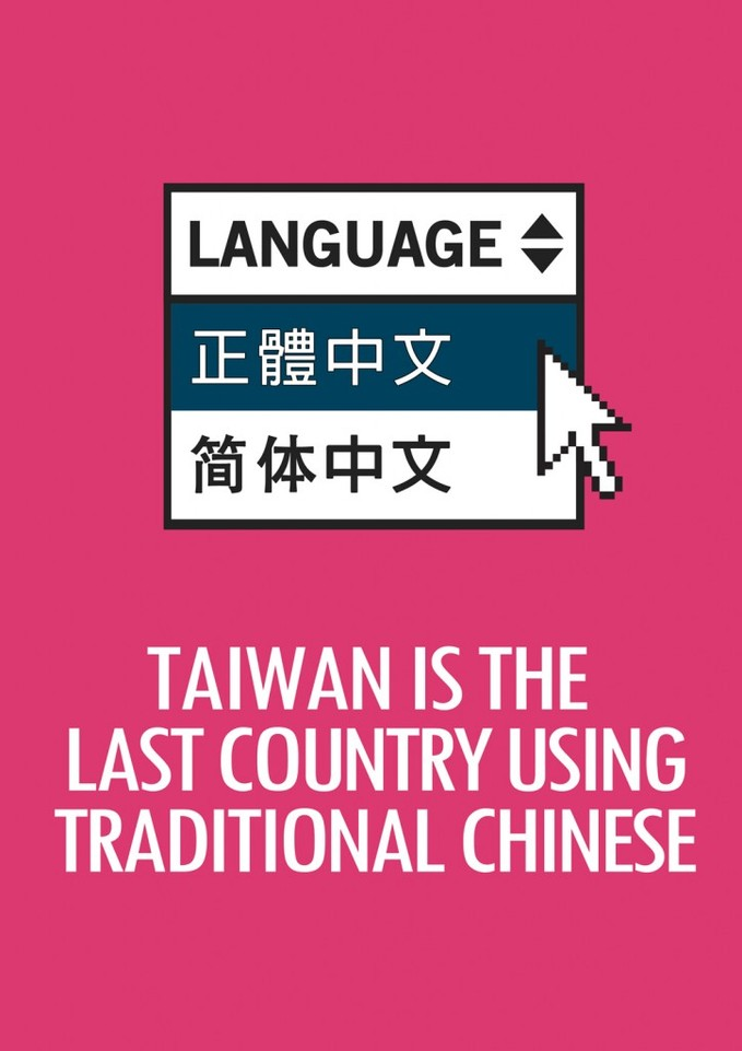10-fun-facts-about-taiwan-3-724x1024.jpg
