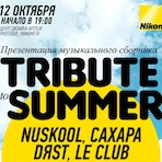 Конкурс обложек для Tribute to Summer 2012
