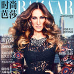 Сара Джессика Паркер для Harper's Bazaar China