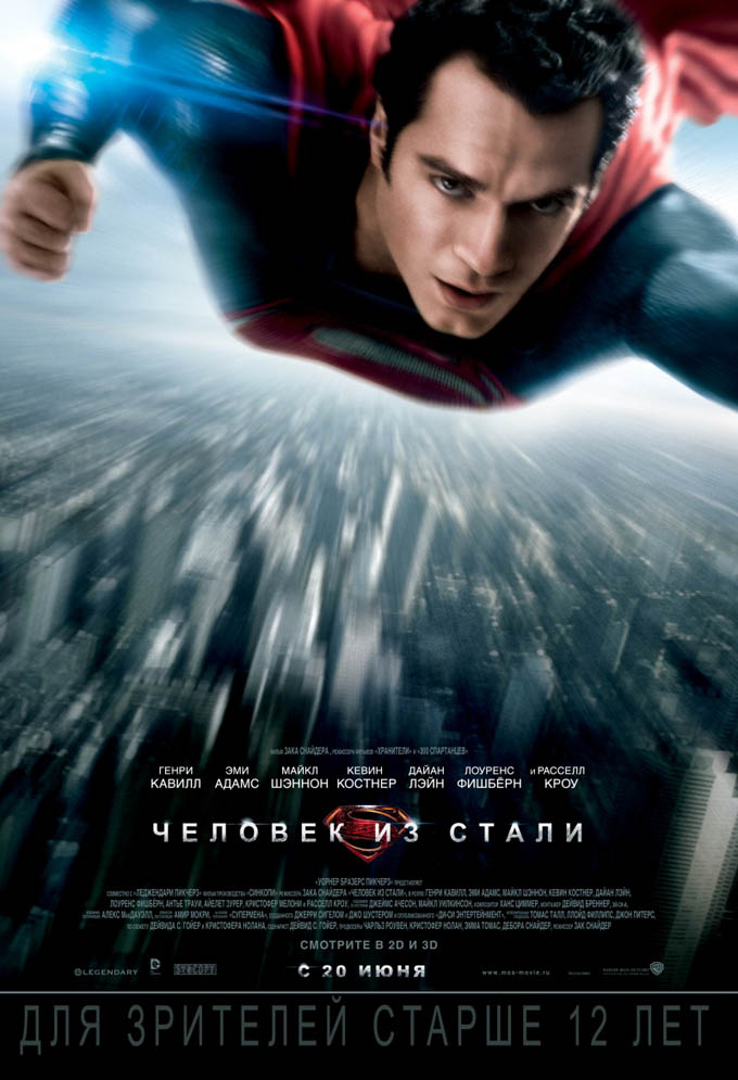 Man-of-Steel-2160924.jpg