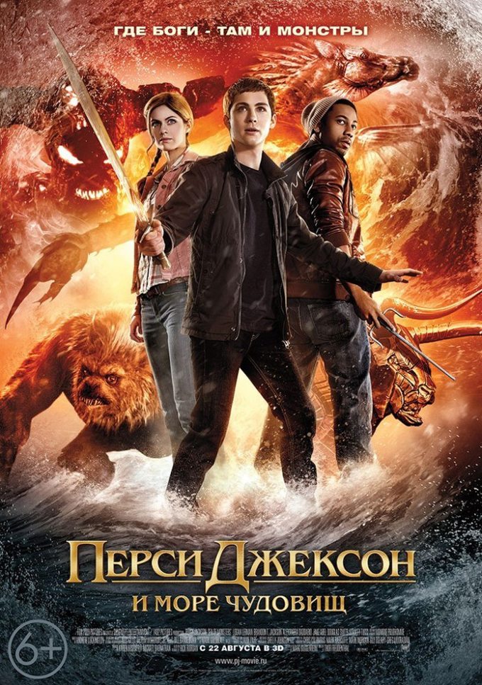 PERCY2_poster-RUS copy.jpg