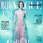 Карен Элсон в Vogue China Collections