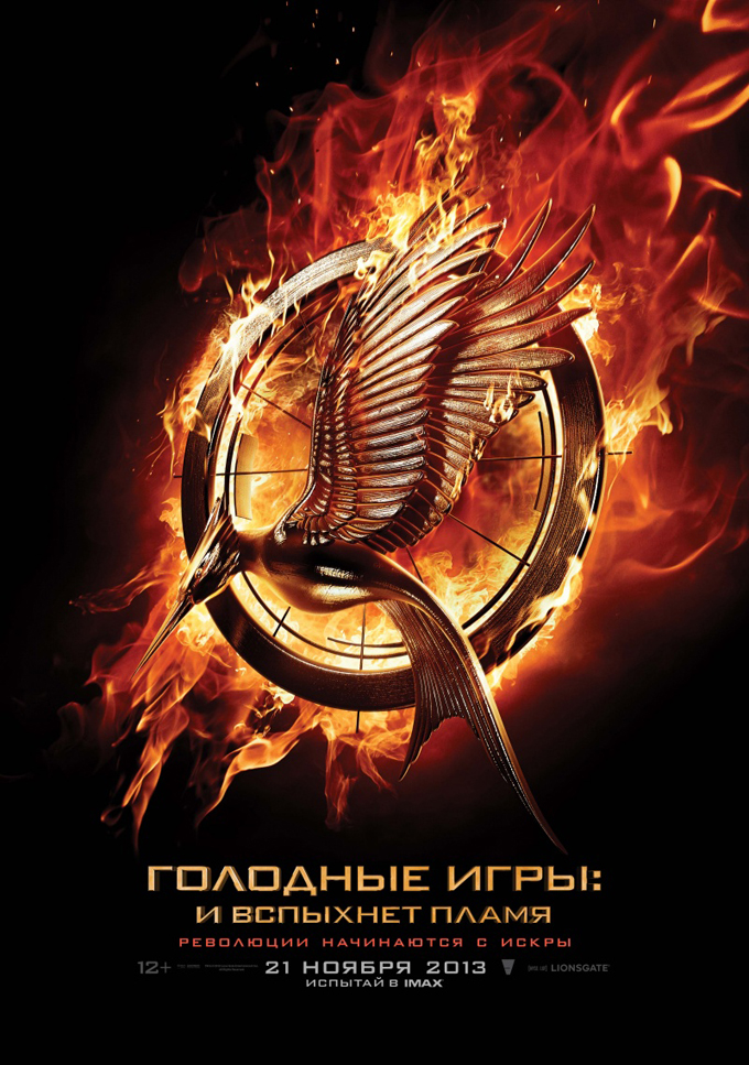 kinopoisk_ru-The-Hunger-Games_3A-Catching-Fire-2062481.jpg