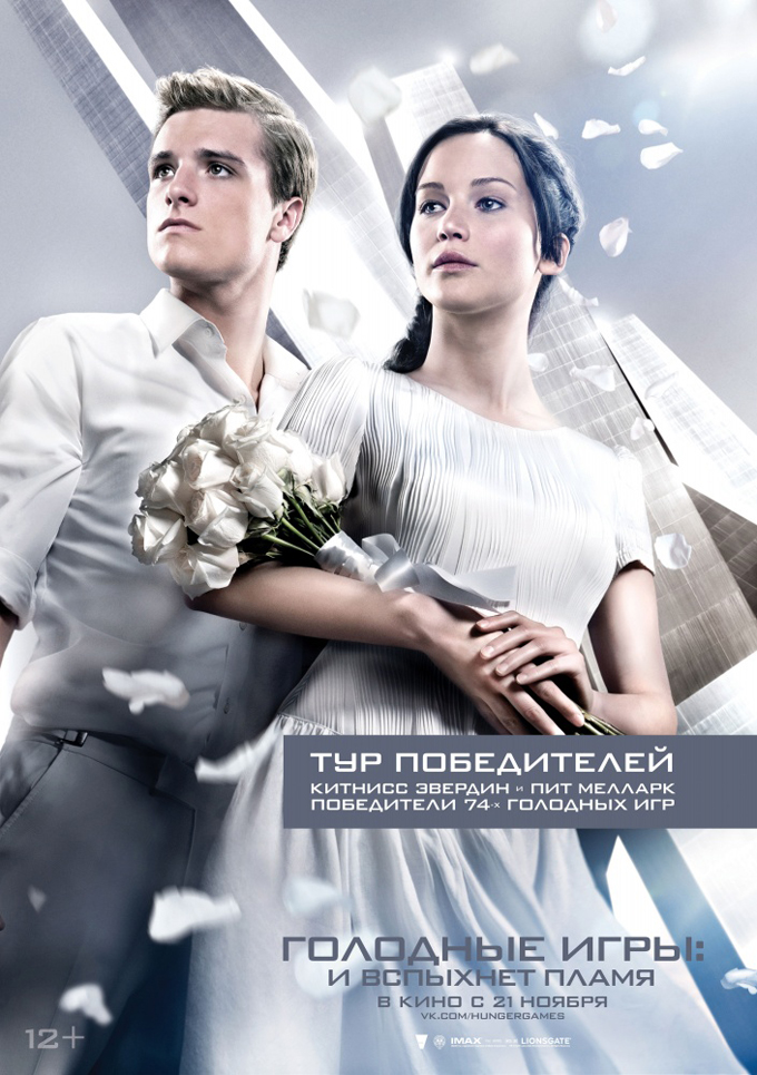 kinopoisk_ru-The-Hunger-Games_3A-Catching-Fire-2116628.jpg