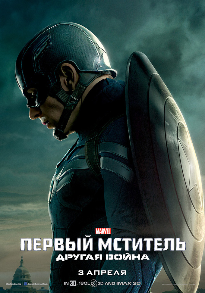 kinopoisk_ru-Captain-America_3A-The-Winter-Soldier-2339011.jpg